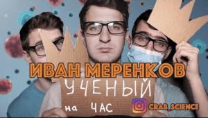 Snimok-ekrana-2020-05-01-v-14.09.57-300x170.png