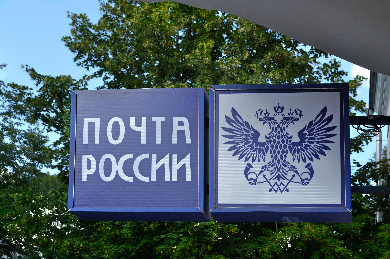 торговые центры фон почта россии относится параллельное расположение